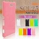 スマホ カバー [Xperia ZL2 スマホケース SOL25] ハードケース 全9色 FJ3582 au sol25 エクスぺリア スマートフォン ケース スマートフォンカバー スマフォケース 携帯 05P06Aug16