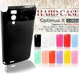 スマホ カバー [Optimus it スマホケース L-05D] ハードケース 全12色 FJ1663 ドコモ docomo L05D l05d LGエレクトロニクス オプティマス イット スマートフォン ケース スマートフォン カバー スマフォ ケース 携帯ケース 携帯カバー 05P06Aug16