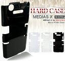 ショッピングCASIO スマホ カバー [MEDIAS X スマホケース N-07D] ハードケース 全3色 FJ1601 ドコモ docomo N07D n07d NEC カシオ エヌイーシー メディアス スマートフォン ケース スマートフォン カバー スマフォ ケース 携帯ケース 携帯カバー 05P03Sep16