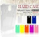 【GALAXY Note 3 スマホケース】【SC-01F】 ハードケース 全3色 FJ3245 ドコモ docomo SC01F sc01f Samsung サムソン ギャラクシー ノート スリー 〔スマホカバースマートフォンケーススマートフォンカバースマフォケース携帯ケース携帯カバー〕 05P03Sep16