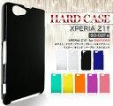 Xperia Z1 f スマホケース SO-02F ハードケース 全9色 FJ3376 ドコモ docomo SO02F so02f Samsung エクスペリアz1 スマホケース スマートフォン カバー ケース 携帯 カバー 05P03Sep16