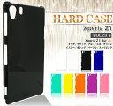 [Xperia Z1 スマホケース SOL23] ハードケース 全9色 FJ3224-1 au sony ソニー エクスペリア ゼットワン スマホカバースマートフォンケーススマートフォンカバースマフォケース携帯ケース携帯カバー 05P09Jul16
