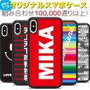 名入れ オーダーメイド iPhone X/8/7/6s/6/8Plus/7Plus/6sPlus/6Plus Galaxy S9 SC-02K SCV38 HUAWEI P20 lite HWV32 ANE-LX2J アクリ..