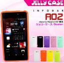 スマホ カバー [INFOBAR スマホケース A02] ジェリーケース TPUケース 全9色 FJ2778 au iida イーダ イイダ インフォバー スマートフォン ケース スマートフォン カバー 携帯ケース 05P03Sep16