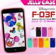 Disney Mobile スマホケース F-03F ジェリーケース TPUケース 全9色 FJ3294 ドコモ docomo F03F f03f FUJITSU 富士通 ディズニー モバイル スマホ カバー スマートフォン ケース スマートフォン カバー スマフォ ケース 携帯 ケース 携帯 カバー 05P07Feb16