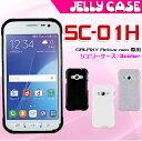 Galaxy Active neo SC-01H スマホケース ジェリーケース TPUケース スマホ スマートフォン ケース 携帯カバー 全3色 fj6257 docomo 05P03Sep16