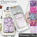 iPhone7ケース 香水 iPhone6sケース iPhone6ケース iphoneケース キラキラ クリア 耐衝撃 アイフォン7 アイフォン6s iphone 7 6s 6 アイフォン カバー TPUケース TPU ジェリーケース スマホケース ボトル型ケース ケース ラメ入り FJ6361