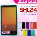 AQUOS PHONE SERIE mini スマホケース SHL24 ジェリーケース TPUケース 全9色 FJ3412 au Sharp シャープ アクオス フォン セリエ ミニ スマホ カバー スマートフォン ケース スマートフォン カバー スマフォ ケース 携帯 ケース 携帯 カバー 05P03Sep16