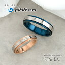【fefe×ファイテン(Phiten)】チタン ブルーIPコーティング ペアリング(メンズ単品)(FP