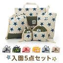 入園 入学 バッグ セット レッスンバッグ シューズバッグ 巾着袋 キルティング 日本製