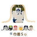 入園 入学 バッグ 巾着袋Sサイズ 日本製 シンプル柄