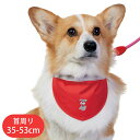 ドッグスタイRD(首周り35-53cm)【前掛け ヨダレ 散歩 犬 ペット 国産 日本製】PEPPY(ペピイ)