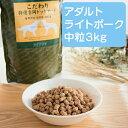 特選吉岡ドッグフード アダルト ライト ポーク 中粒 3kg 成犬 ダイエット 減量 豚肉 国産 無添加 ペピイオリジナル