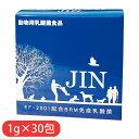動物用プレミアム乳酸菌 H&J・I・N 1g×30包 サプリ...