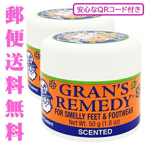 郵便送料無料 グランズレメディ グランズレメディ フローラル 50g×2個セット[0021] フットケア 消臭 Gran's Remedy