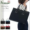PERENNE(ペレンネ)【送料無料】A4サイズ対応 ビジネストートバッグ350(ビジネスバッグ
