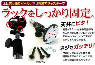 ルミナス径【25mm】継ぎ足し用突っ張りポール(4本)(62〜100cm)ADD-P2560J