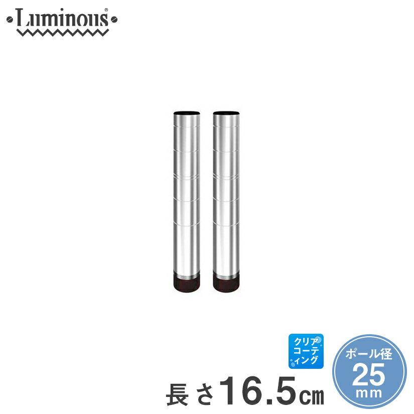 ルミナス luminous 収納家具 スチールラック ラック スチール製 [25mm]基本ポール 2本セット 高さ16.5cm 25P015-2 parts パーツ スチールシェルフ ワイヤーラック ワイヤーラック