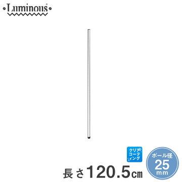 ルミナス径【25mm】ポール(1本)(120.5cm)25P120