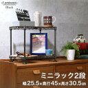 幅25 2段 カラーラック キッチン 収納 ルミナス 収納家具 黒おしゃれ 収納 棚 スチールシェル