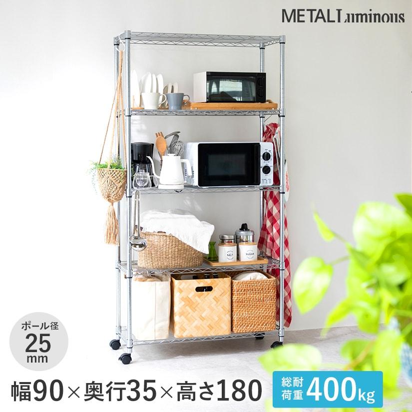 【送料無料】 幅90 5段 メタルラック ランキング常連 スチールラック ルミナス ラック…...:perfect-space:10017929
