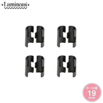 ルミナス径【19mm】スリーブ(4組)IHT-SLV4S