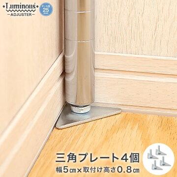 ルミナスプラス・径【25mm】共通三角プレート脚(4個)IL-A2