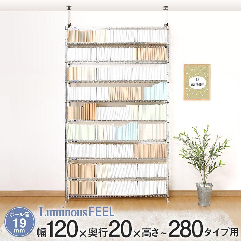 【送料無料】 幅120 10段 本棚 マガジンラック つっぱりラック 突っ張りラック 壁面…...:perfect-space:10003867