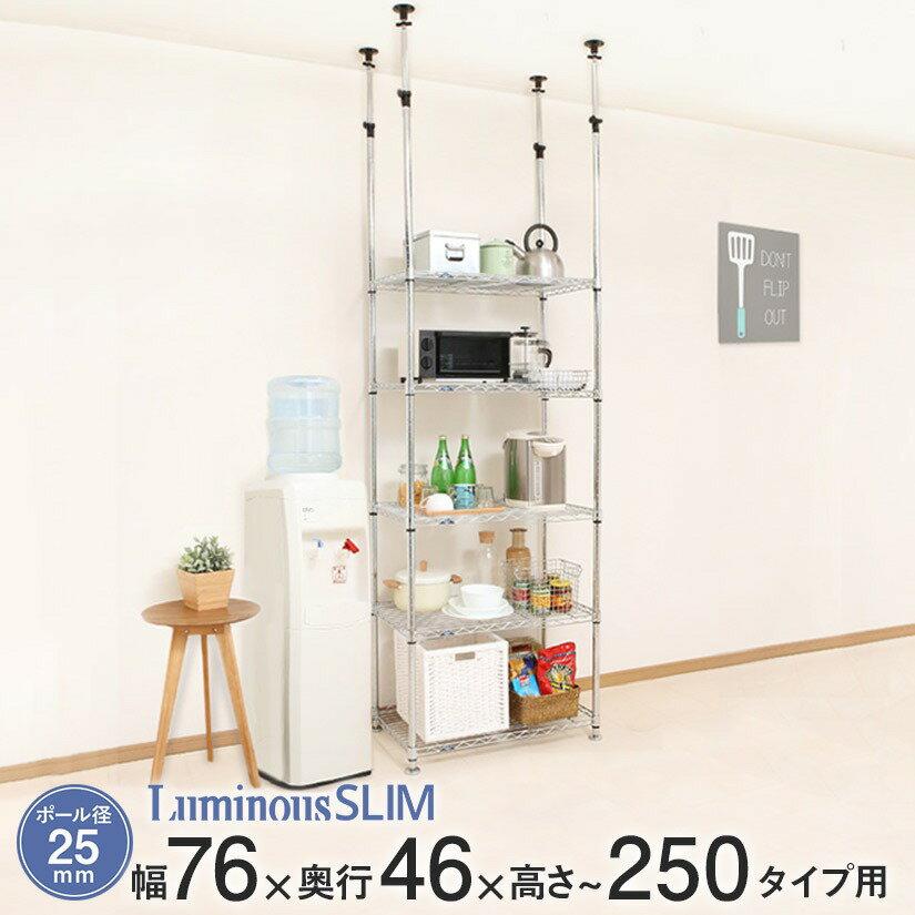 幅75 5段 つっぱりラック 突っ張りラック 壁面収納 メタルラック ランキング常連 スチ…...:perfect-space:10013173