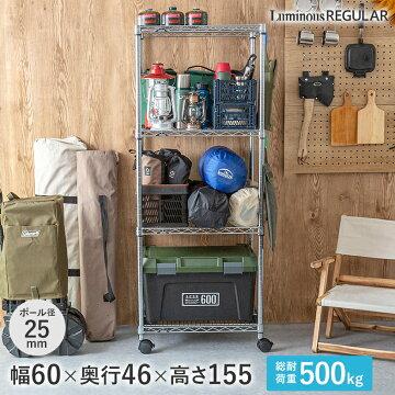 ルミナス径【25mm】スチールラック4段60W(幅61×奥行46×高さ156.5cm)LH6015-4