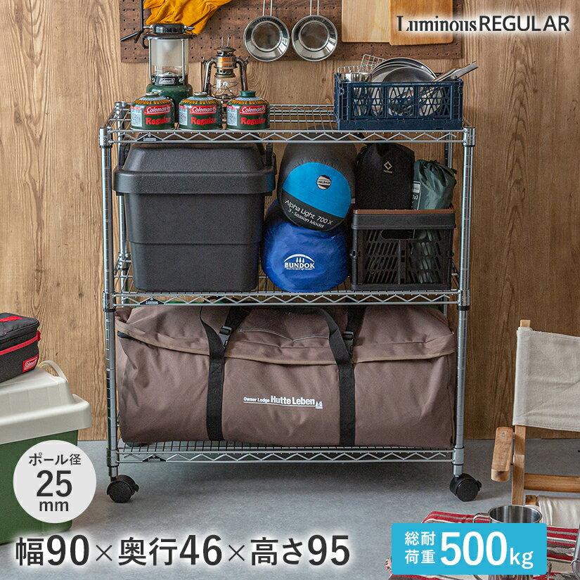 【ポイント5倍】 【1万円以上で 送料無料 】 メタルラック ランキング常連 lumino…...:perfect-space:10002382