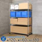 メタルラック ランキング常連★ luminous 収納家具 スチールラック スチール製 ルミナス 棚耐荷重250kg 幅120 5段(幅121.5×奥行61×高さ179.5cm) NLK1218-5