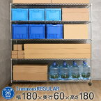 メタルラック ランキング常連★ luminous 収納家具 スチールラック スチール製 ルミナス 棚耐荷重250kg 幅180 5段(幅182.5×奥行61×高さ179.5cm) NLK1818-5