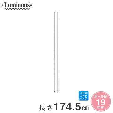 ルミナス径【19mm】ポール2本組173(高さ174.5cm)PHT-0173SL