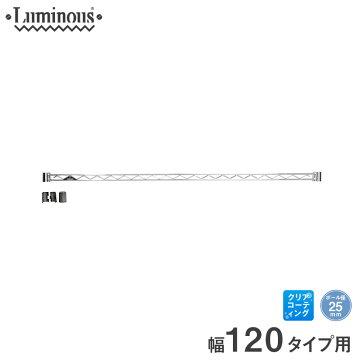 ルミナス径【25mm】補強バー120W(121.5cm)「スリーブ付」WBL-120SL