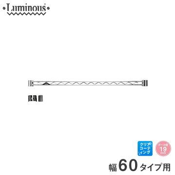 ルミナス径【19mm】補強バー60W(59.5cm)「スリーブ付」WBT-060SL