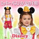 ディズニー コスチューム 大人 ルービーズ(Rubie 039 s) 子ども用 ミッキーマウス ミニーマウス ディズニー コスチューム 子供 女の子 用 トドラーサイズ ミッキー パステルカラー シャツ パンツ 仮装