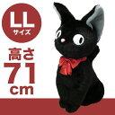 特大 ぬいぐるみ 座 LL ジジ (黒猫 ねこ ネコ) (魔女の宅急便) スタジオジブリ