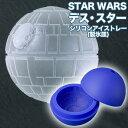 デススター ダイカット シリコンアイストレー 製氷皿 STAR WARS スター・ウォーズ キッチン用品