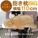 抱き枕 ぬいぐるみ クマのクッキー BIG 特大 ねむねむプ...