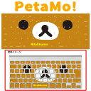 楽天キャラグッズ PERFECT WORLD TOKYOリラックマ ペタモ Petamo! for Keybord フェイスデザイン ホワイトデー ギフト チョコ 男の子 女の子