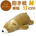 クマのクッキー 抱き枕 ぬいぐるみ クッション M ベージュ...