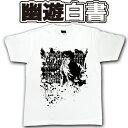 幽遊白書 Tシャツ (レディース メンズ共用) Lサイズ 半袖 「幽助:右ストレート」 注目アニメグッズ ORYH ホワイトデー ギフト チョコ 男の子 女の子
