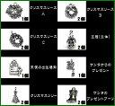チャーム★ カン付クリスマスパーツ★ ち...