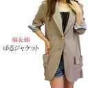 落ち感がかっこいいゆるなフリーサイズジャケット[ブラック・ホワイト・モカ][スワンキーペリ][j25357]【select-shop】【RCP】