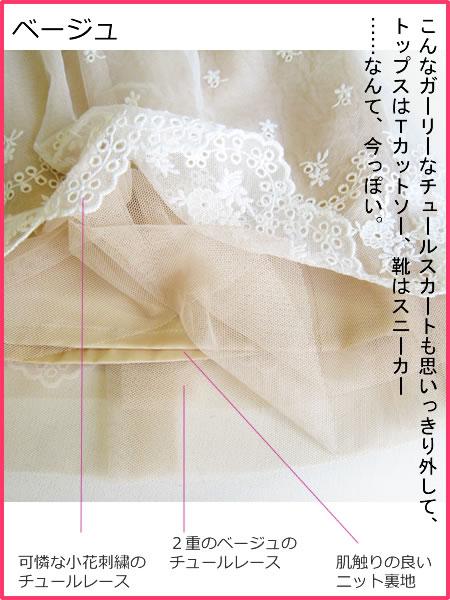 【送料189円】ふんわり可愛いが大好きチュール...の紹介画像3