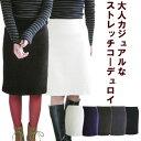 シンプルで少し可愛い大人カジュアルなタイトスカート[アイボリー・ネイビー・ブラウン・グレー・ブラック][s25701]
