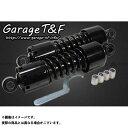 ガレージT&F グラストラッカー グラストラッカービッグボーイ リアサスペンション関連パーツ ツインサスペンション 280mm ブラック