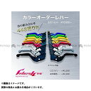 Carbony K1200Rスポーツ レバー K1200R SPORT(2006-2008) カラーオーダーレバー オレンジ オレンジ イエロー カーボニー