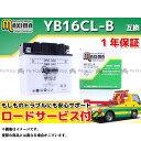 Maxima Battery その他のモデル バッテリー関連パーツ ロードサービス・1年保証付 12V 開放型バッテリー MB16CL-B(YB16CL-B 互換) マキシマバッテリー